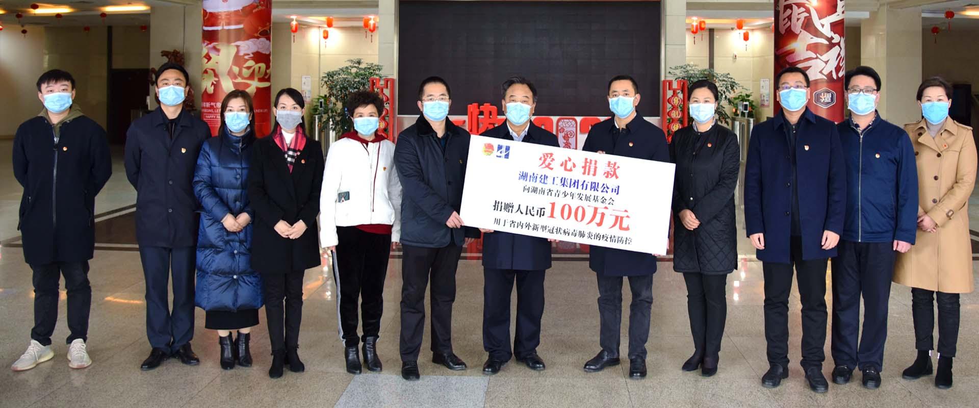 湖南建工集团向省青基会捐赠100万元善款用于疫情防控工作
