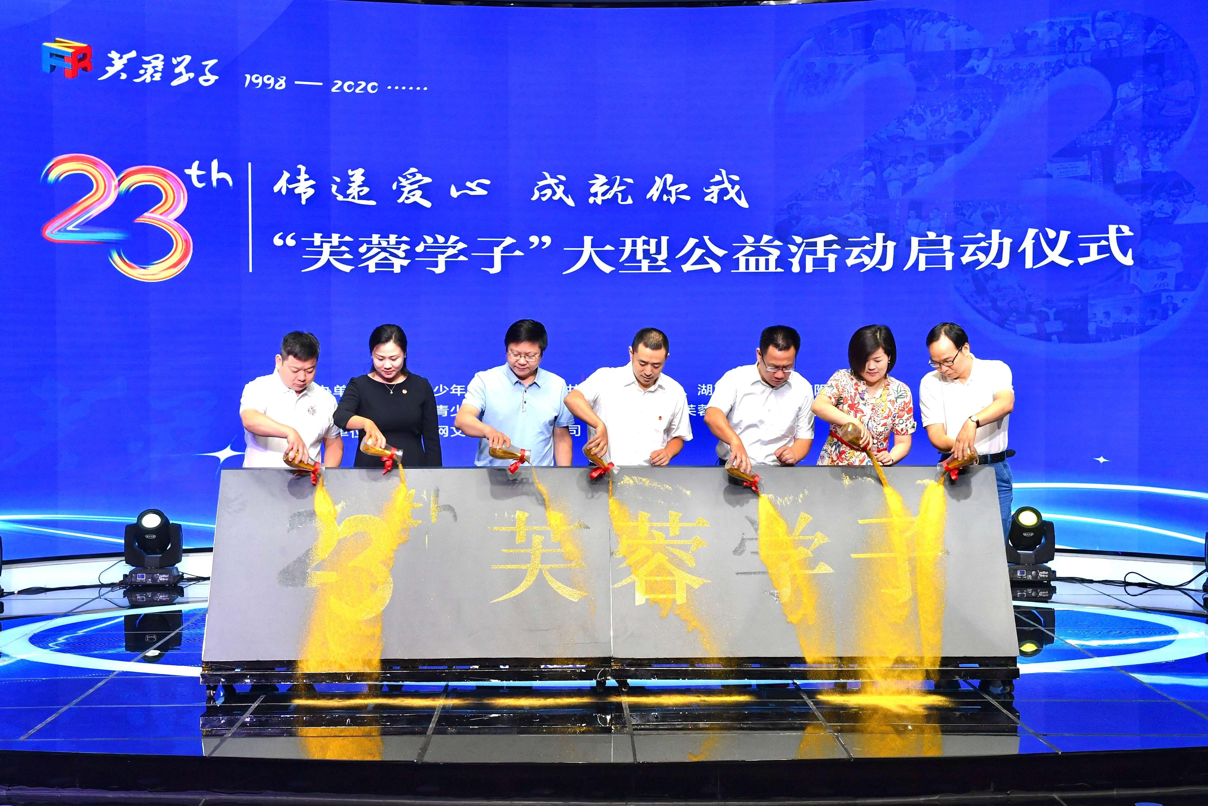 """第23届""""芙蓉学子""""大型公益活动启动 1356名学子将获资助"""