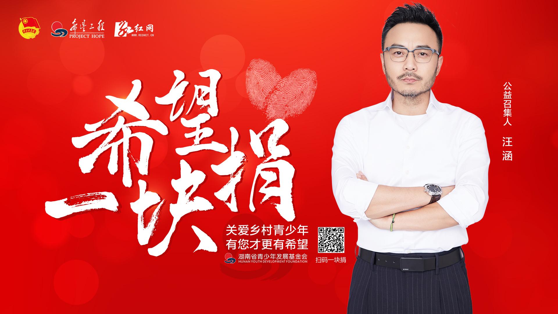 """关爱乡村青少年,我们希望一块捐! ——湖南""""2021,希望一块捐""""活动倡议书"""