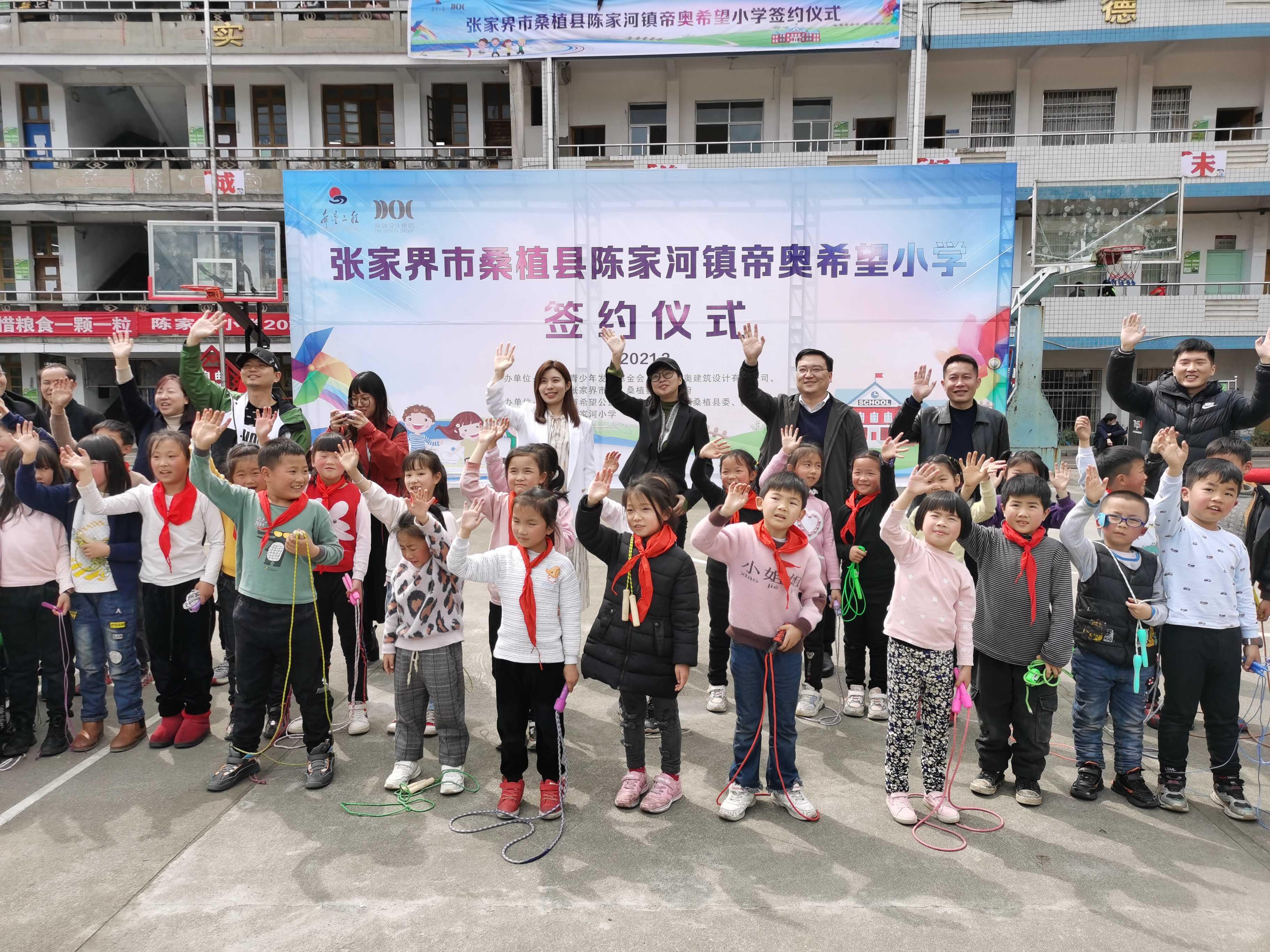 播种爱心,孕育希望——上海帝奥捐建桑植县陈家河镇希望小学签约仪式举行