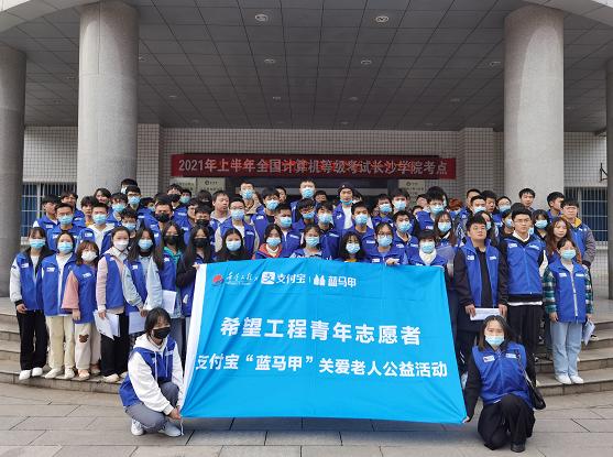 """希望工程青年志愿者——""""蓝马甲""""关爱老人公益活动启动式举行"""